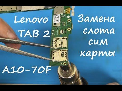 Lenovo TAB 2 A10-70F Замена слота сим карты