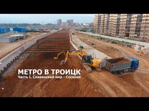 Метро в Троицк. Часть первая
