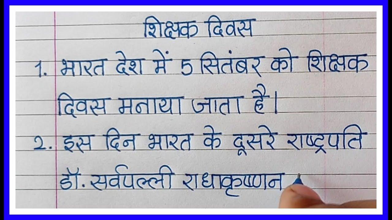 teacher day in india essay in hindi