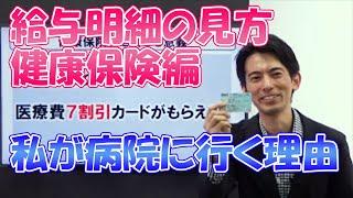 給与明細の見方 健康保険編「私がすぐ病院に行く理由」 宮川美保 検索動画 47