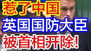 【热点新闻】惹了中国,英国国防大臣被首相开除!