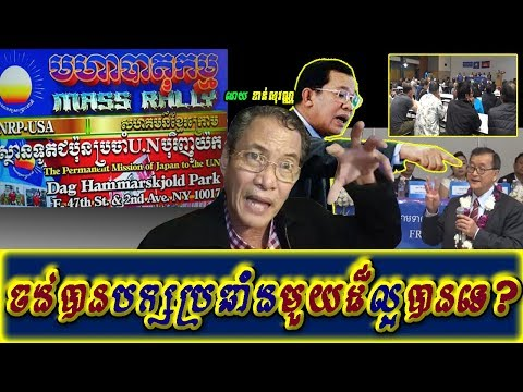 Khan sovan - Want have a good opposite party ?, Khmer news today, Cambodia hot news, Breaking news
