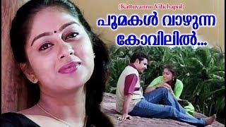 പൂമകൾ വാഴുന്ന കോവിലിൽ... Kattu Vannu Vilichappol Movie   Malayalam Film Songs   Hits of MG Sreekumar