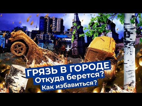 Почему Россия утопает в грязи и как это исправить