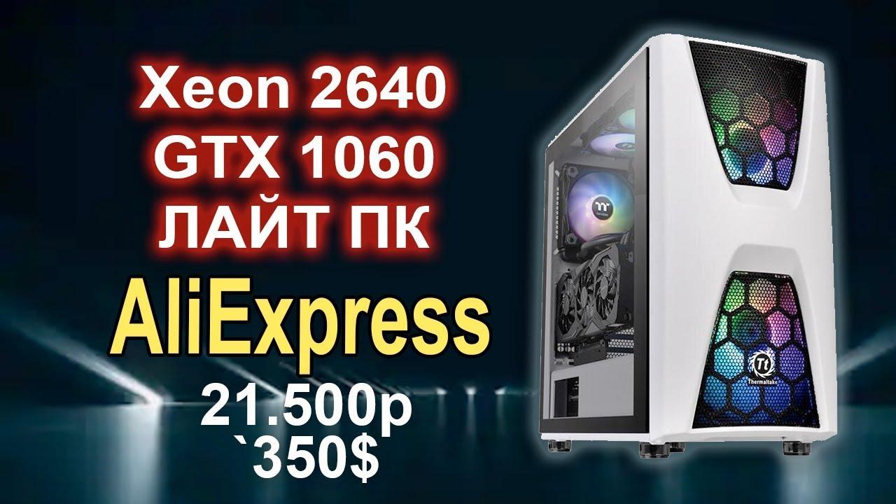 Xeon 2640 + GTX 1060 Бюджетный ПК с AliExpress Тащит ВСЁ!!!