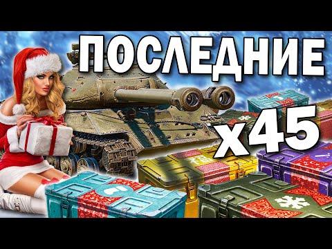 45 БОЛЬШИХ КОРОБОК в последний день акции 🎄 World of Tanks и новогоднее наступление 2020 wot