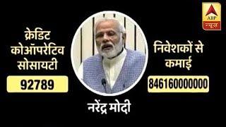 मास्टर स्ट्रोक: तो क्या 84 अरब 10 करोड़ रुपए हड़प लेगा मुकेश मोदी ?  | ABP News Hindi