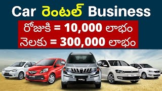 low investment high profit business in telugu || car rental business in telugu | telugu business tv screenshot 4