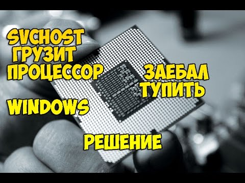 svchost грузит процессор windows ЗАЕ..Л Тупить !!! решение!!!