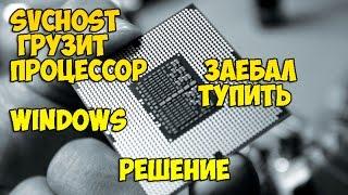 видео svchost exe грузит процессор