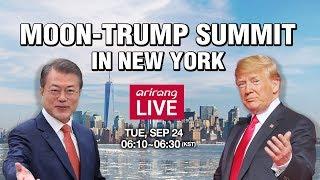 ARIRANG NEWS [LIVE] : MOON-TRUMP SUMMIT IN NEW YORK