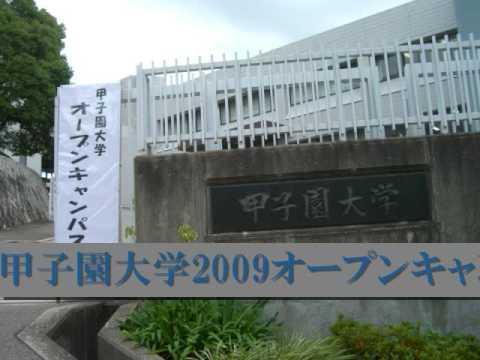 甲子園大学 オープンキャンパス2...