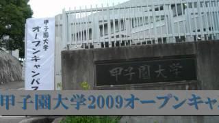 甲子園大学 オープンキャンパス2009