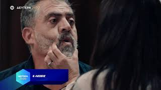 8 Λέξεις   Trailer   26/10/2020
