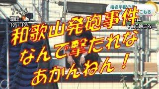 和歌山市の土木建設会社で8月、従業員4人が死傷した拳銃発砲事件で、...