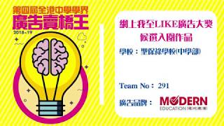 Publication Date: 2019-10-24 | Video Title: Team 291 聖保祿學校(中學部)
