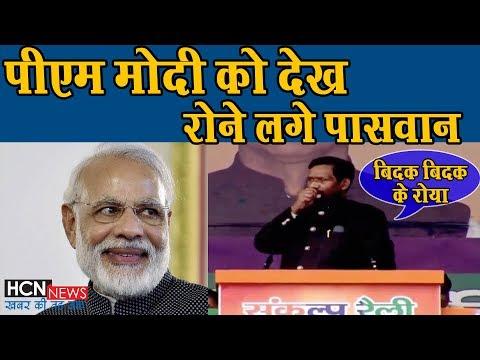 HCN News | पीएम नरेंद्र मोदी को देखकर बिदक बिदक कर रोने लगे पासवान | Ram Vilas Paswan Speech