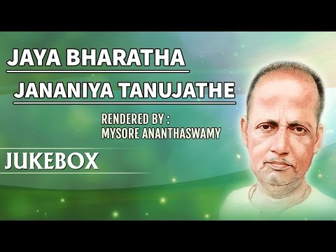 Jaya Bharatha Jananiya Tanujathe || Jukebox || By Mysore Anantswamy || Kannada Bhavageethegalu