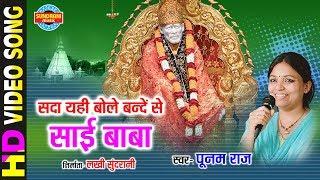 Sada Yahi Bando Se Bole Sai Baba - Punam Raj - Sai Baba - HD Video Song - Hindi Bhajan