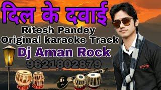 दिल के दवाई | Original karaoke Track | Ritesh Pandey Dj Track || Rmx Studio ||