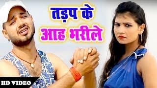 आ गया Deepak Tiwari का सबसे दर्द भरा गीत - Tadap Ke Aah Bharile - Bhojpuri Superhit Sad Video 2018