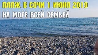 Дикий пляж в Сочи 1 июня | Приходится искать место | Субтропический рай в Сочи
