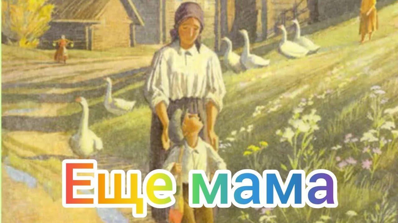 Картинки рассказа еще мама