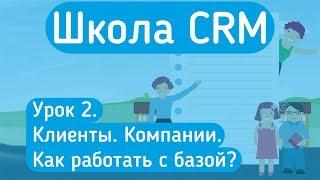 Обучение amoCRM Урок 2. База клиентов в amoCRM. Как работать с контактами и компаниями?