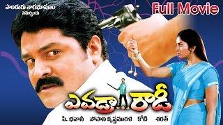 Evadra Rowdy Full Length Telugu Movie || DVD Rip..