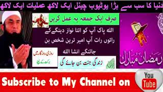 Ameer Hone Ki dua | wazifa for money and prosperity in urdu | dolat mand hone ka wazifa