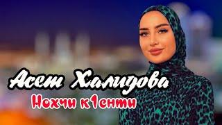 ПРЕМЬЕРА ПЕСНИ 2021! Асет Халидова - Нохчи к1енти 2021 / Aset Khalidova