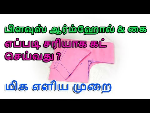 Perfect Armhole & Sleeve Cutting for Blouse | how to cut arm hole in blouse and pattern