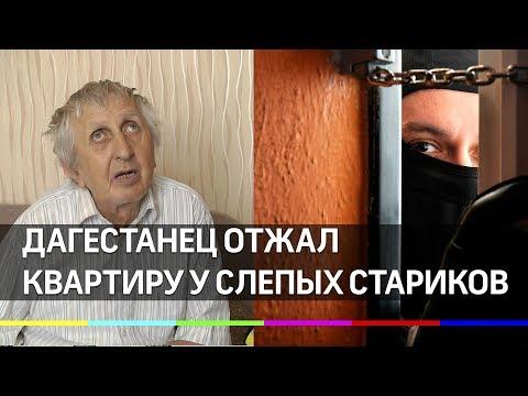 Дагестанец отжал квартиру у слепых стариков