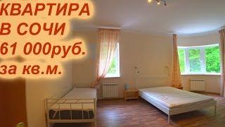 Квартира с ремонтом 90кв.м. в Сочи в ЖК Хобзаленд