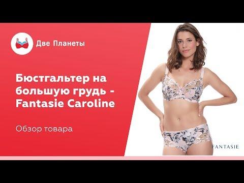 Бюстгальтер Fantasie Caroline, розовый, размер чашки до J