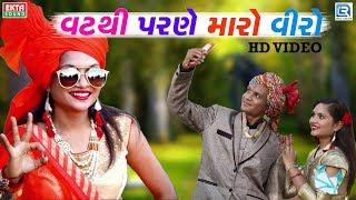Vat Thi Parne Maro Veero New Gujarati DJ Song 2018 | Sunita Thakor | Lagna Geet Song | Full VIDEO