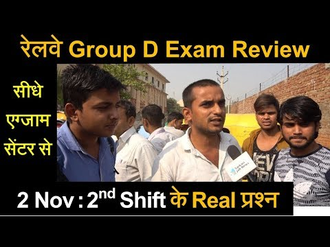 Railway Group D Exam Questions 2nd Shift 2 November Review by Candidates | रेलवे ग्रुप डी प्रश्‍न