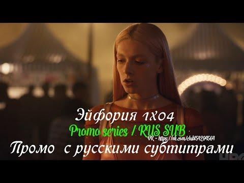Эйфория 1 сезон 4 серия - Промо с русскими субтитрами (Сериал 2019) // Euphoria 1x04 Promo