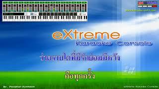 กัยและกัน รักแห่งสยาม OST คาราโอเกะ midi karaoke