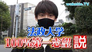 法政大学100%第一志望説!!【wakatte.TV】#441