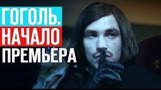 Премьера «Гоголь. Начало»