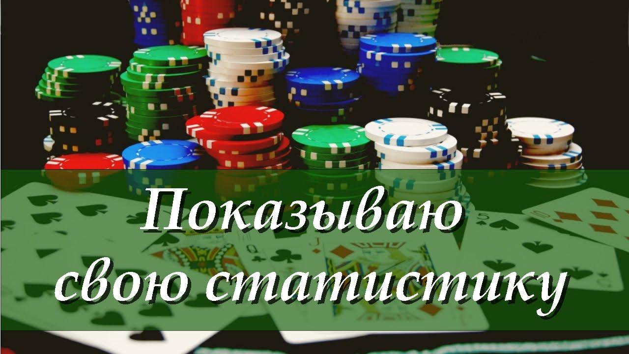 онлайн покер статьи