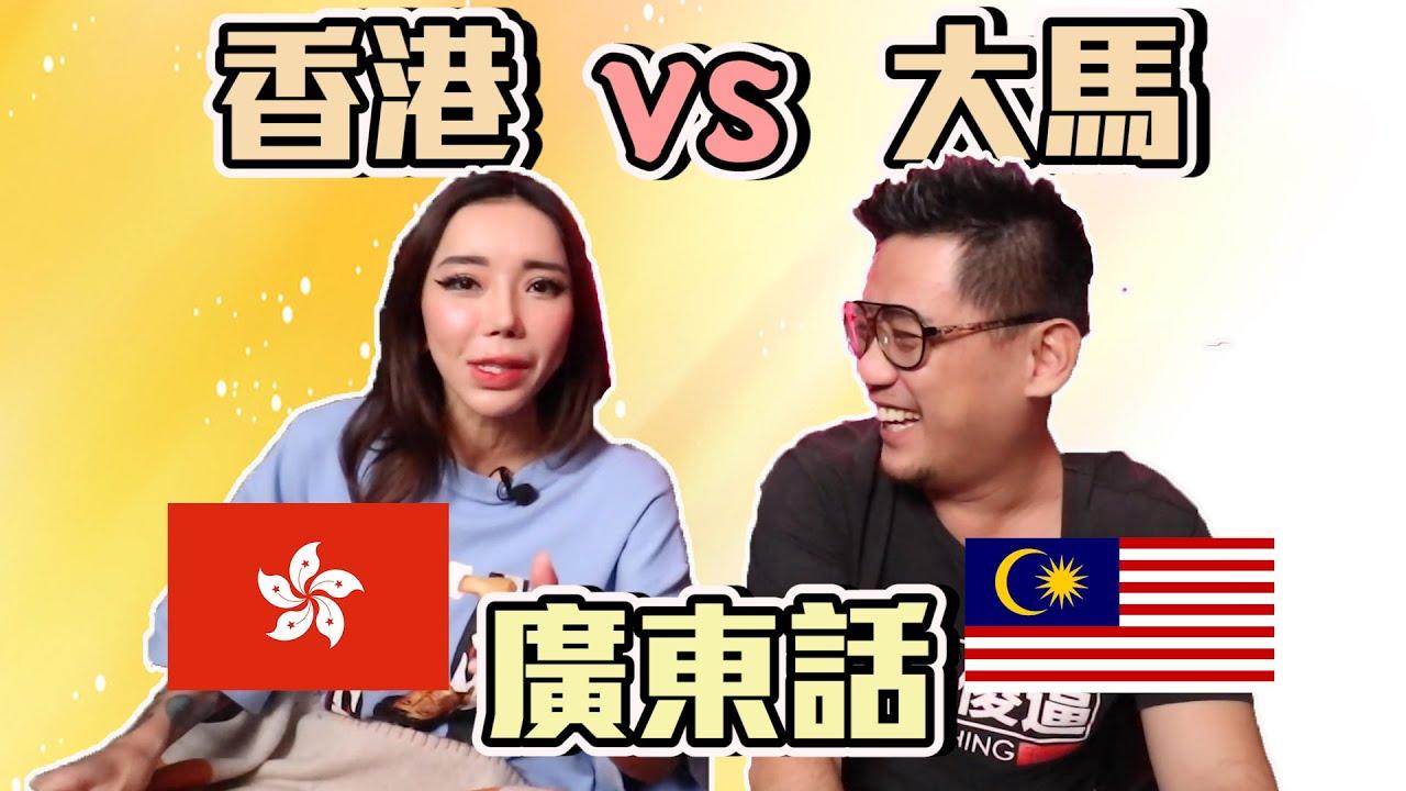 香港廣東話 vs 馬來西亞廣東話Ft. LengYein《Kokee Talk#62》