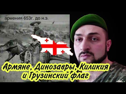 ПРО ГРУЗИН и ДРЕВНИХ АРМЯН У КОТОРЫХ ГРУЗИНЫ УКРАЛИ ФЛАГ. #Юмор #Грузины #Грузия #Армяне
