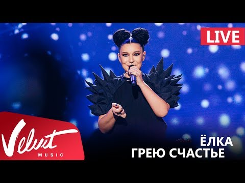 Live: Ёлка - Грею счастье (Crocus City Hall, 18.02.2017)