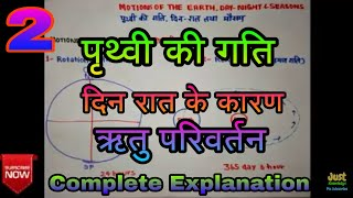 gg 2 पृथ्वी की गति दिन रातपृथ्वी पर मौसम ।motion of earth day night weather on earth
