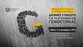 International Conference on the crime of Genocide  08/12/19