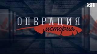 Операция: История: Граф Дракула - българин, разкри