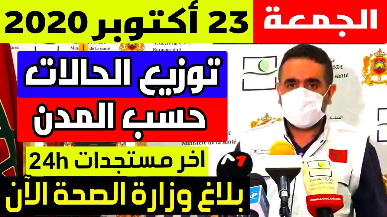 صورة فيديو : الحالة الوبائية في المغرب اليوم | بلاغ وزارة الصحة | عدد حالات فيروس كورونا الجمعة 23 أكتوبر 2020