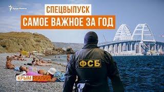 Крым. Главное за 2018 год | Крым.Реалии ТВ